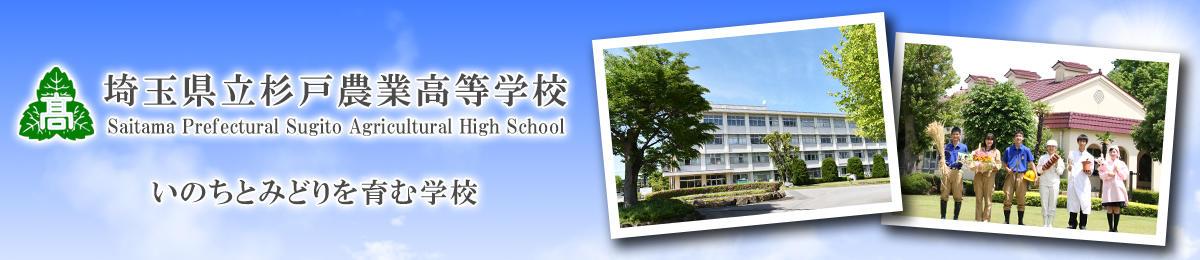 埼玉県立杉戸農業高等学校